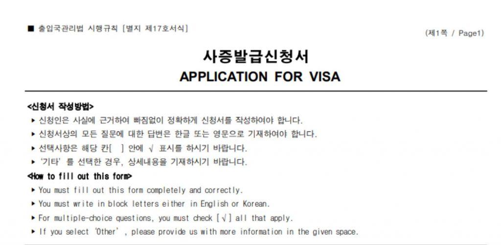 Mudahnya Mengisi Formulir Aplikasi Visa Korea Selatan